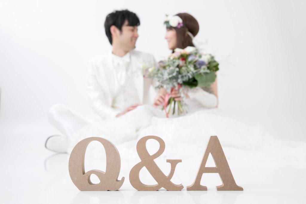 結婚式に関するQ&A